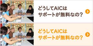 どうしてAICはサポートが無料なの?