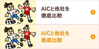 AICと他社を徹底比較