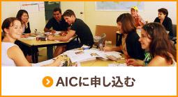 AICに申し込む