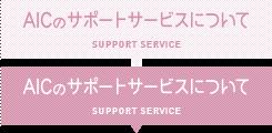 AICのサポートサービスについて