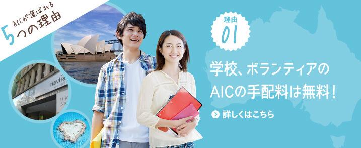 AICが選ばれる理由1