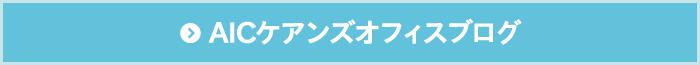 AICケアンズオフィス(JIデスク)ブログ