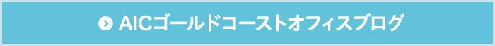 AICゴールドコーストオフィス(JIデスク)ブログ