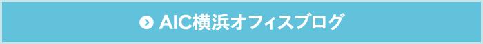 AIC横浜オフィスブログ