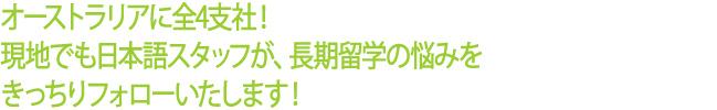 オーストラリアに全6支社!現地でも日本人スタッフが、留学の悩みをきっちりフォローいたします!