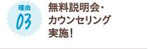 無料説明会・カウンセリング実施!