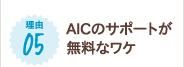 AICのサポートが無料なワケ