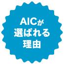 AICが選ばれる理由