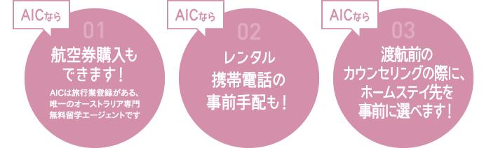 AICの日本出発前無料サポート