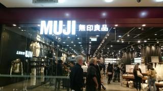 シドニーに、無印良品ができました!!! タウンホール前の紀伊國屋のあるビルの2階です。店内は連日すごい人!! 日本のものを海外向けに…ではなく日本語での説明や  ...